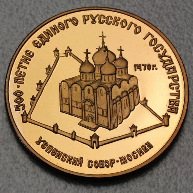 50 Goldrubel Russland 1989 Uspenskij Kathedrale in Moskau